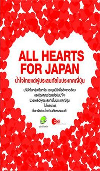 All Hearts for Japan.jpg