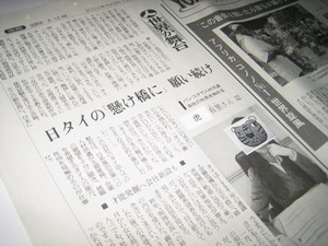 Newspaper(21Dec06).jpg